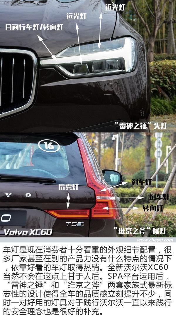 高智商更有高颜值 全新一代沃尔沃XC60设计解析-图3