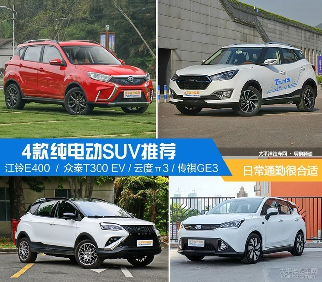 日常通勤很合适 4款纯电动SUV推荐