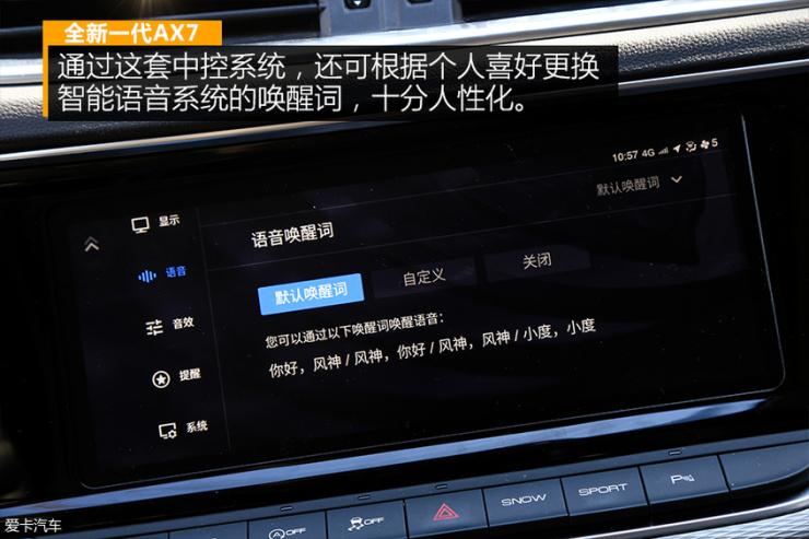 东风风神AX7;AX7