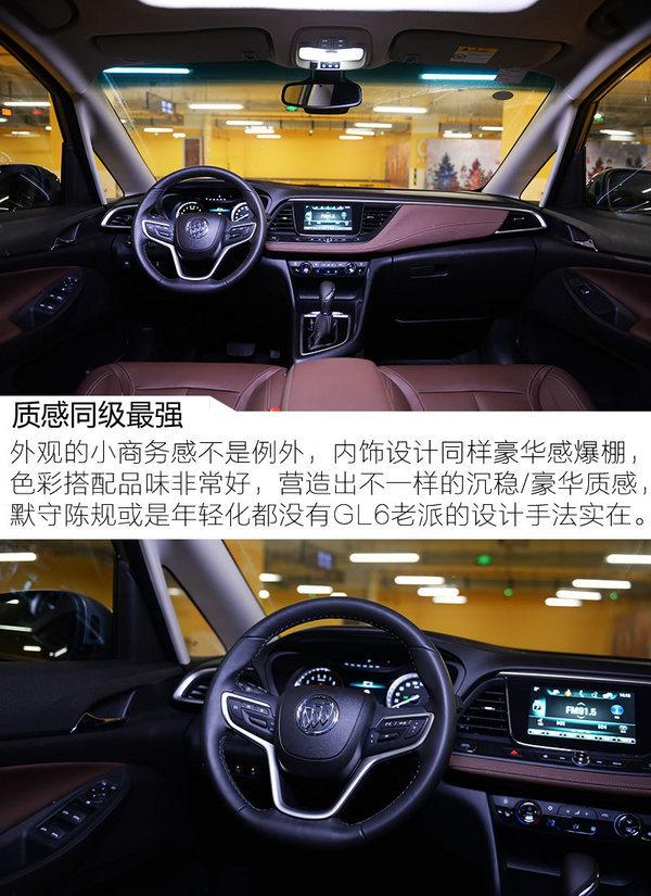 家用MPV市场新宠 试驾上汽通用别克GL6 1.3T-图6
