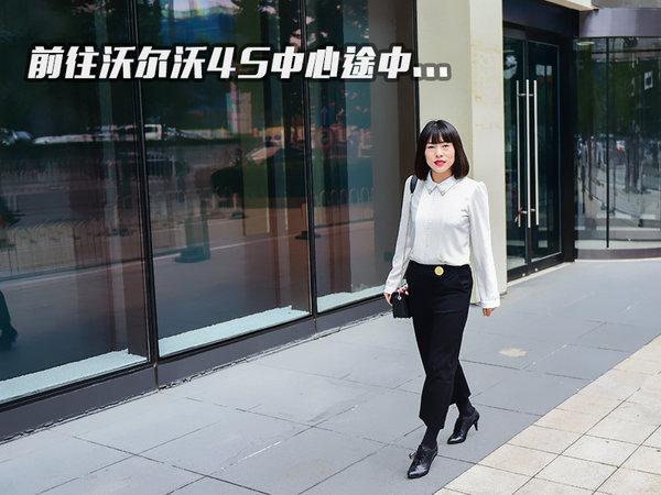 职业女性的独立之选 TA为何结缘沃尔沃XC90?-图4