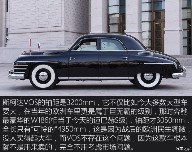 斯柯达(进口) 斯柯达VOS 1952款 基本型