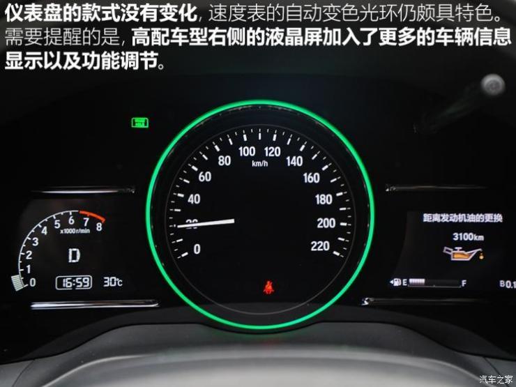 广汽本田 缤智 2019款 基本型