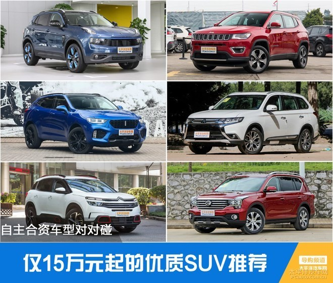 自主合资对对碰 15万元起优质SUV推荐
