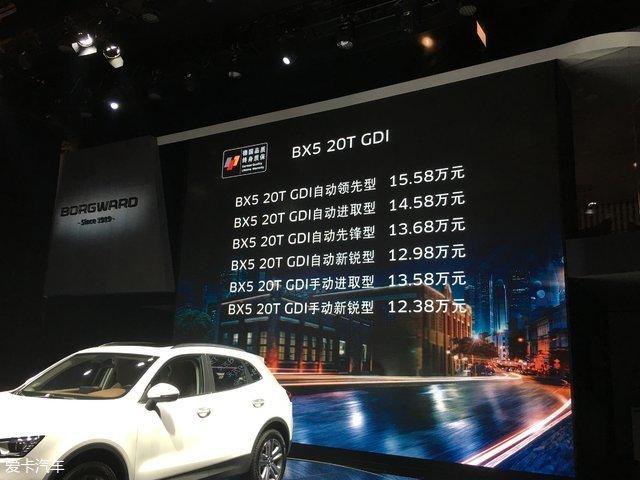 宝沃BX5 1.4T版正式上市