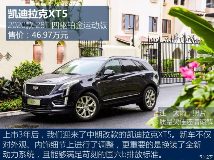 上汽通用凯迪拉克 凯迪拉克XT5 2020款 28T 四驱铂金运动版