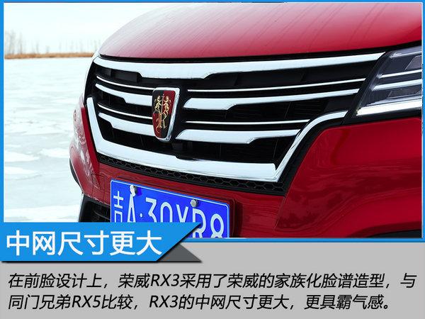 """荣威叫板""""东北王"""" 黑白两道-荣威RX3通吃-图2"""