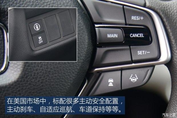 本田(进口) 雅阁(海外) 2018款 基本型