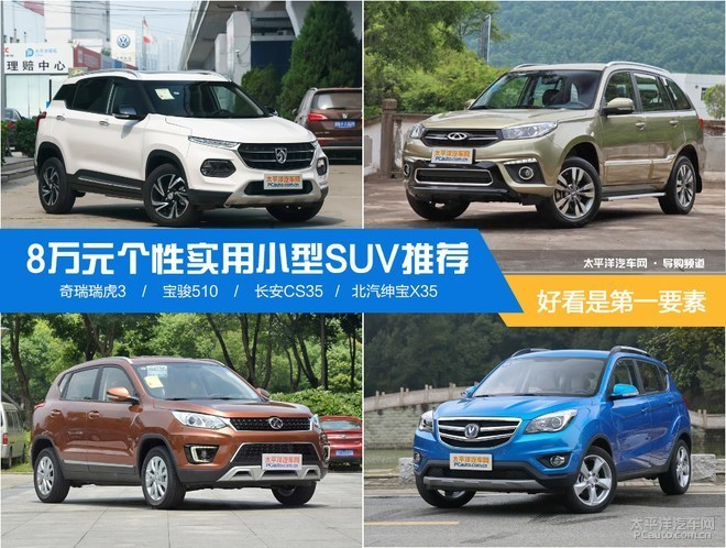 8万元级自主小型SUV推荐