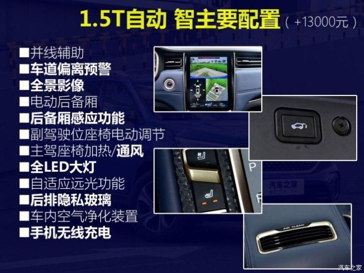 长安汽车 欧尚COS1°(科赛) 2018款 1.5T 自动 智