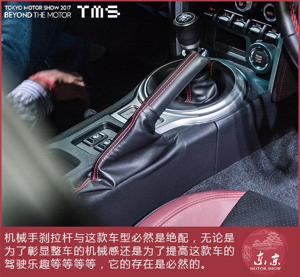 只可远观,因为国内不引进!东京车展实拍BRZ-图3