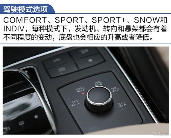 有样学样 测试奔驰GLE 450 AMG 运动SUV