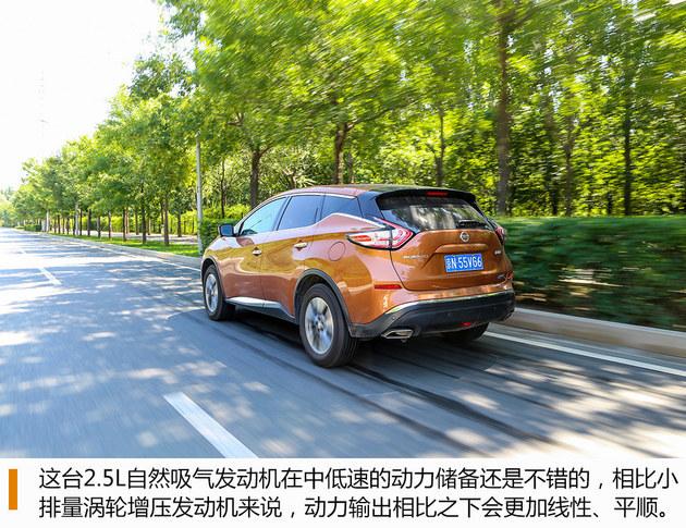 东风日产楼兰2.5L汽油版试驾 动力够用