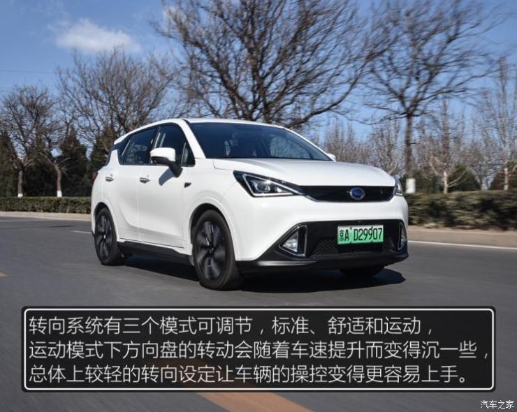 广汽新能源 传祺GE3 2018款 530 互联网尊享版