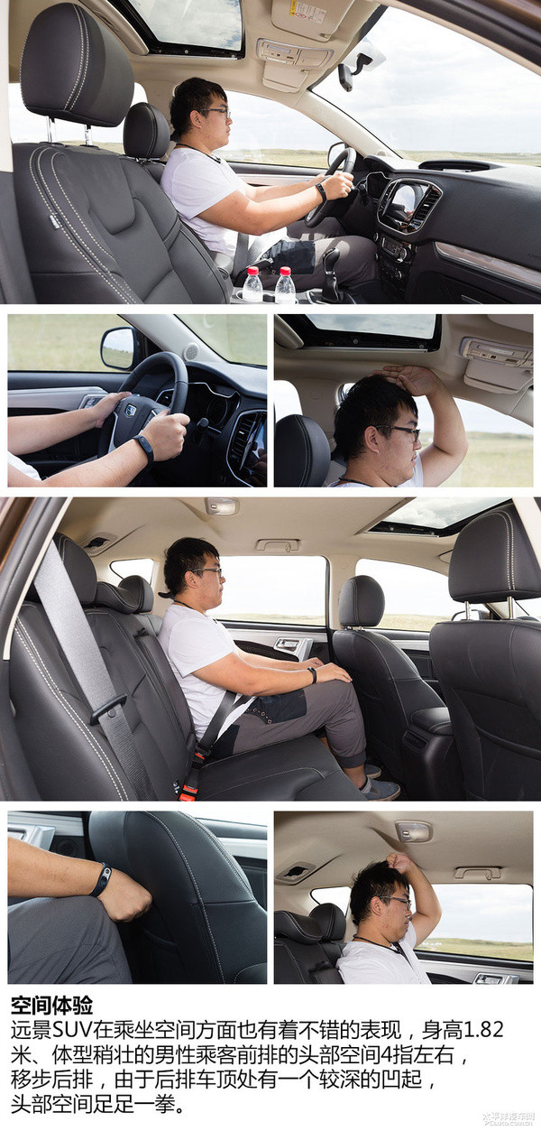 要的是品质感 试驾吉利远景SUV