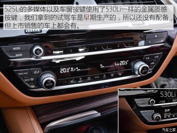 华晨宝马 宝马5系 2018款 改款 525Li 豪华套装