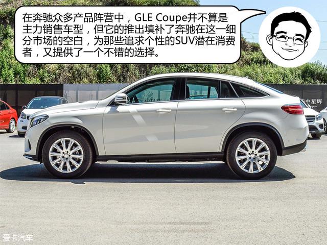奔驰GLE Coupe