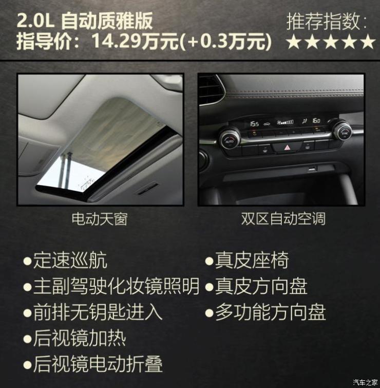 长安马自达 马自达3 Axela昂克赛拉 2020款 2.0L 自动质雅版