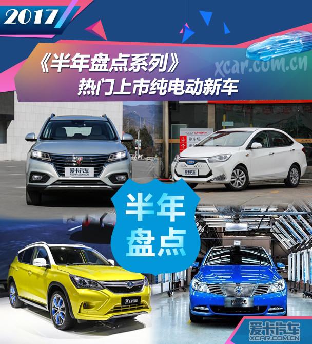2017上半年上市纯电动新车