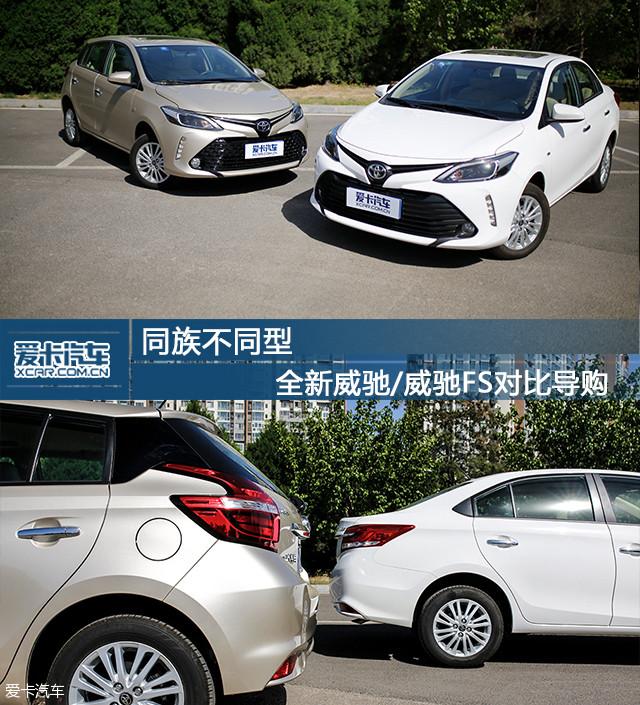 一汽丰田2017款威驰FS