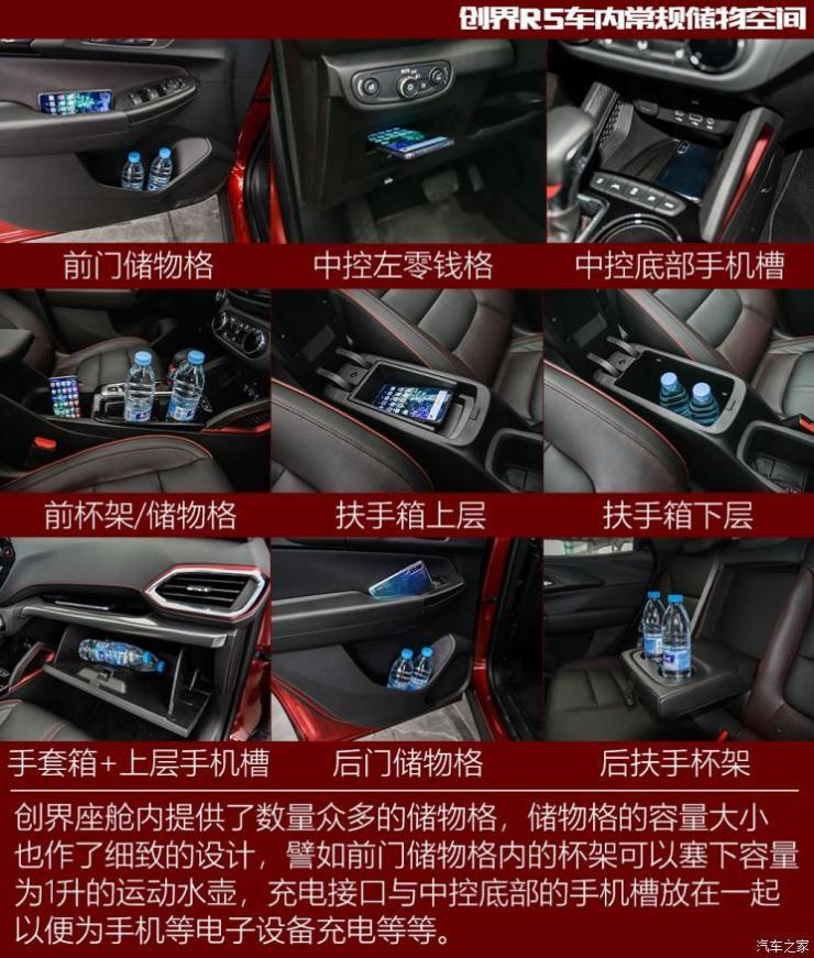 上汽通用雪佛兰 创界 2019款 435T RS 自动四驱悍锐版 国VI