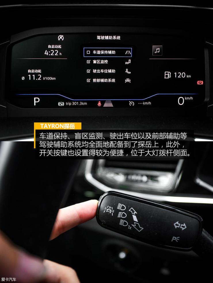 一汽-大众探岳测试驾驶辅助功能