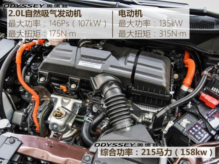 广汽本田 奥德赛 2019款 2.0L 锐·至臻版
