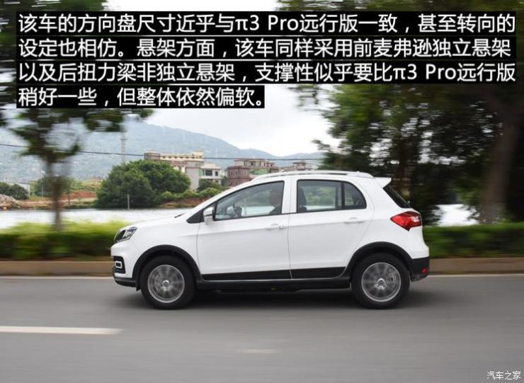 云度新能源 云度π3 2019款 Pro远行版 尊贵型(单色)