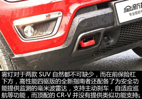 全新指南者对比CR-V