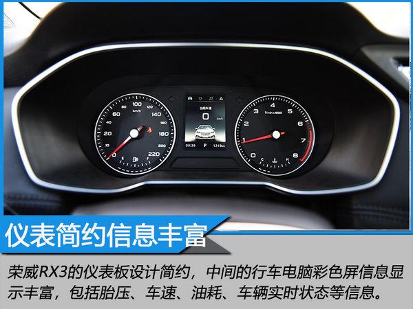"""荣威叫板""""东北王"""" 黑白两道-荣威RX3通吃-图3"""