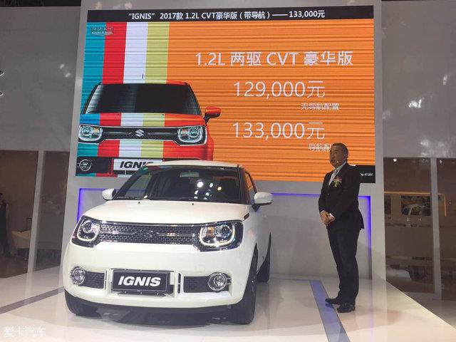 铃木英格尼斯成都车展上市 12.9万起售