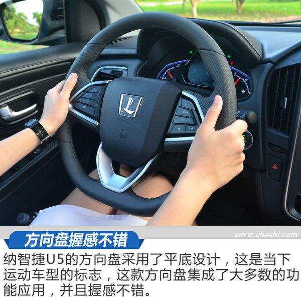 全景影像OUT这款车能够透视 纳智捷U5 SUV试驾-图3