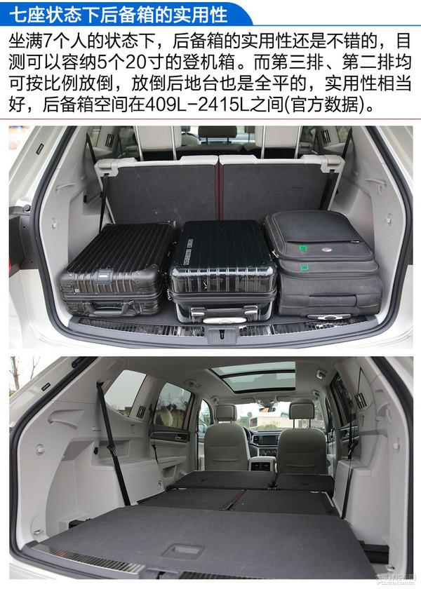 大七座SUV新选择 试驾大众途昂530 V6四驱