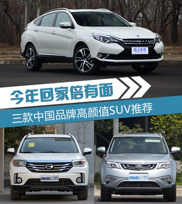 今年回家倍有面 三款中国品牌高颜值SUV推荐-图1