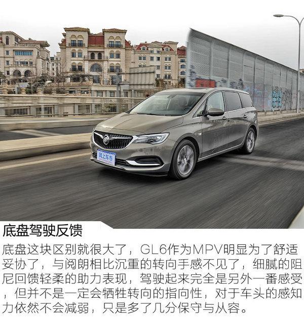 家用MPV市场新宠 试驾上汽通用别克GL6 1.3T-图7