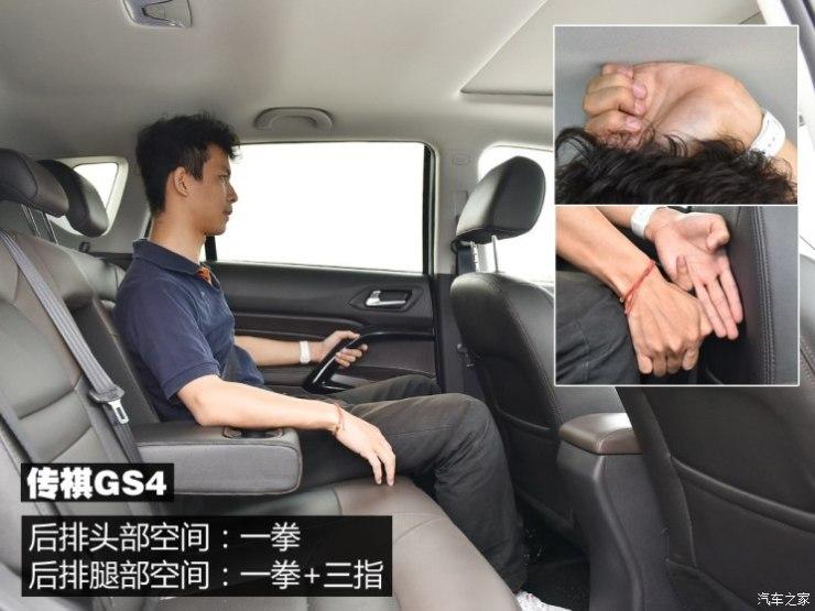 广汽乘用车 传祺GS4 2015款 200T G-DCT豪华版