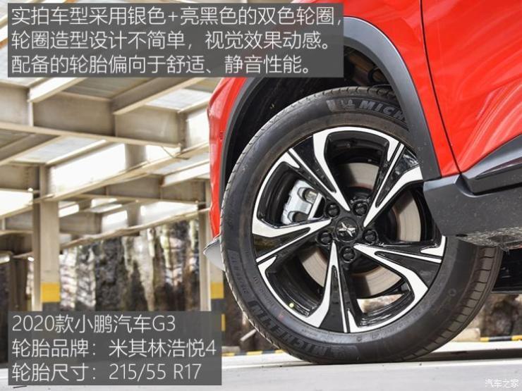 小鹏汽车 小鹏汽车G3 2020款 520长续航 尊享版