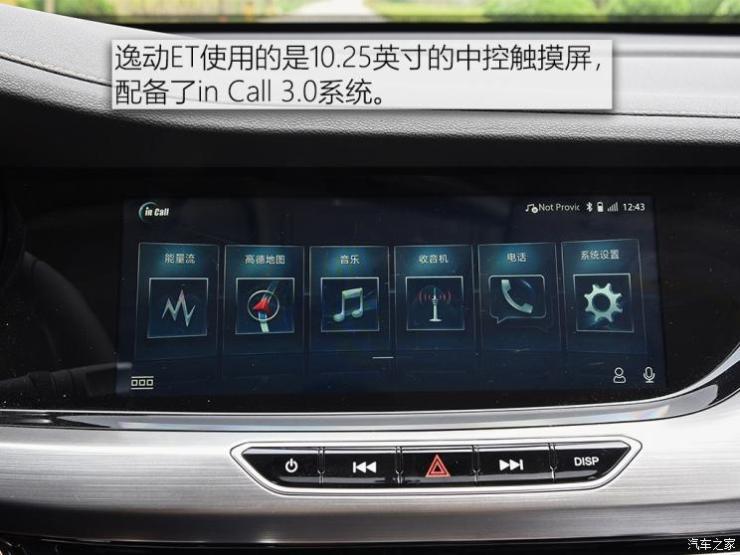 长安汽车 逸动ET 2019款 创酷版