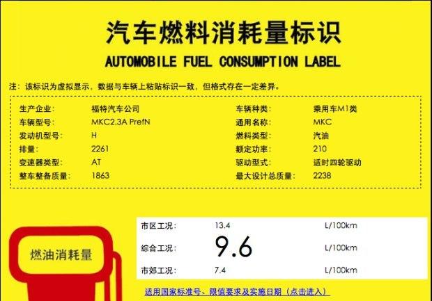 之前曝光的新款林肯MKC 2.3T车型燃料消耗信息标识』-林肯新款高清图片