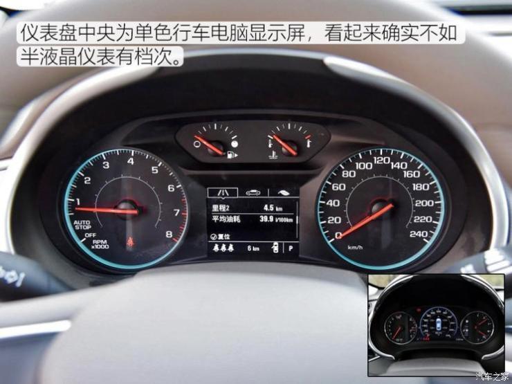 上汽通用雪佛兰 迈锐宝XL 2019款 535T CVT锐行版