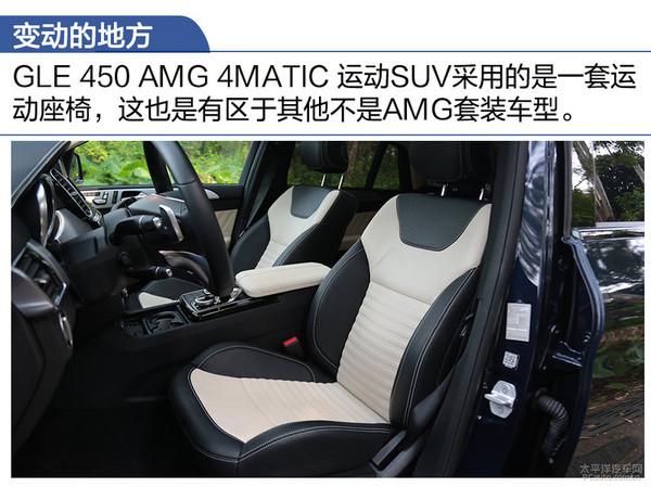测试奔驰GLE 450 AMG 运动SUV