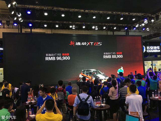 长安逸动XT RS成都车展上市 售8.89万起