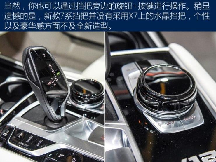 宝马(进口) 宝马7系 2019款 M760Li xDrive