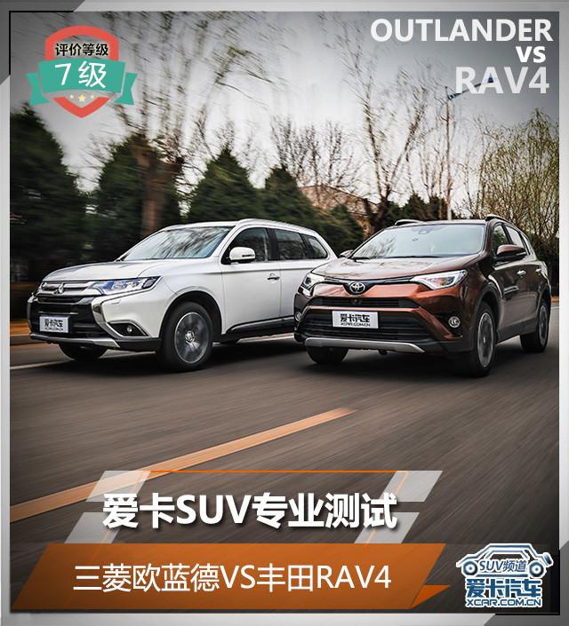 三菱歐藍德VS豐田RAV4