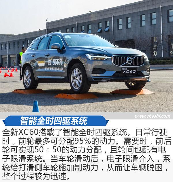 一款有内涵的SUV 沃尔沃全新XC60科技配置大起底-图1