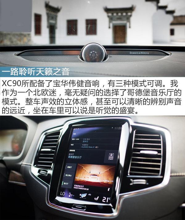 跋山涉水寻秘境 旅行体验XC90硬派的一面-图5