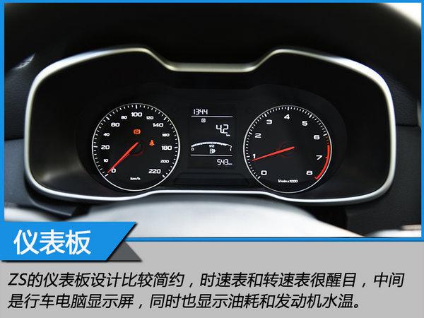 更具驾驶乐趣之选 名爵ZS手动挡试驾体验-图3