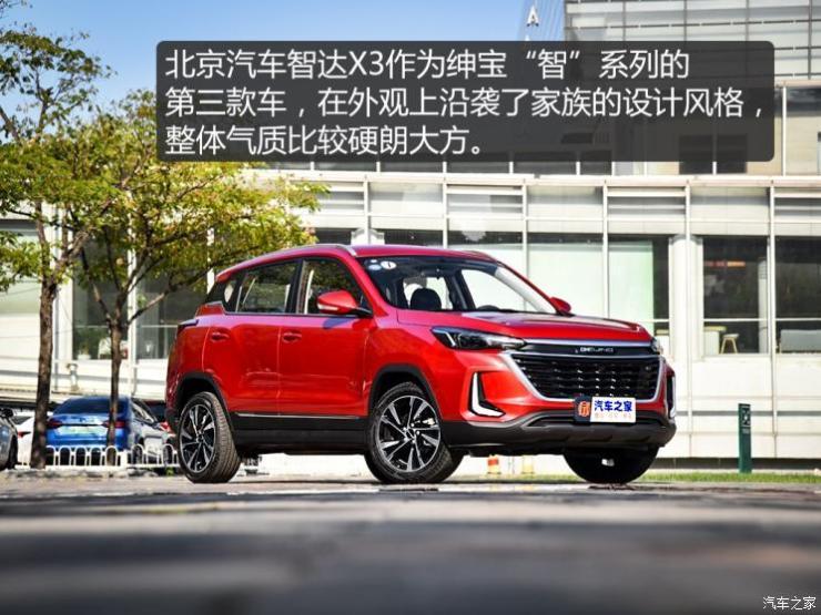 北京汽车 绅宝智达X3 2019款 试装车