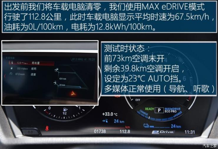 华晨宝马 宝马X1新能源 2019款 xDrive25Le 里程升级版