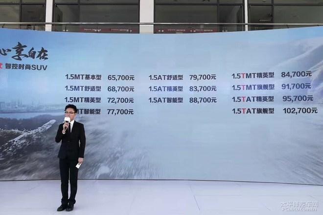 华晨中华新V3正式上市 售6.57-10.27万